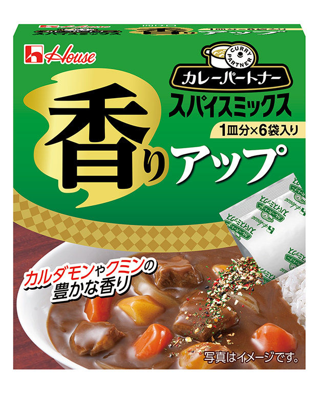 House curry spice 03 04