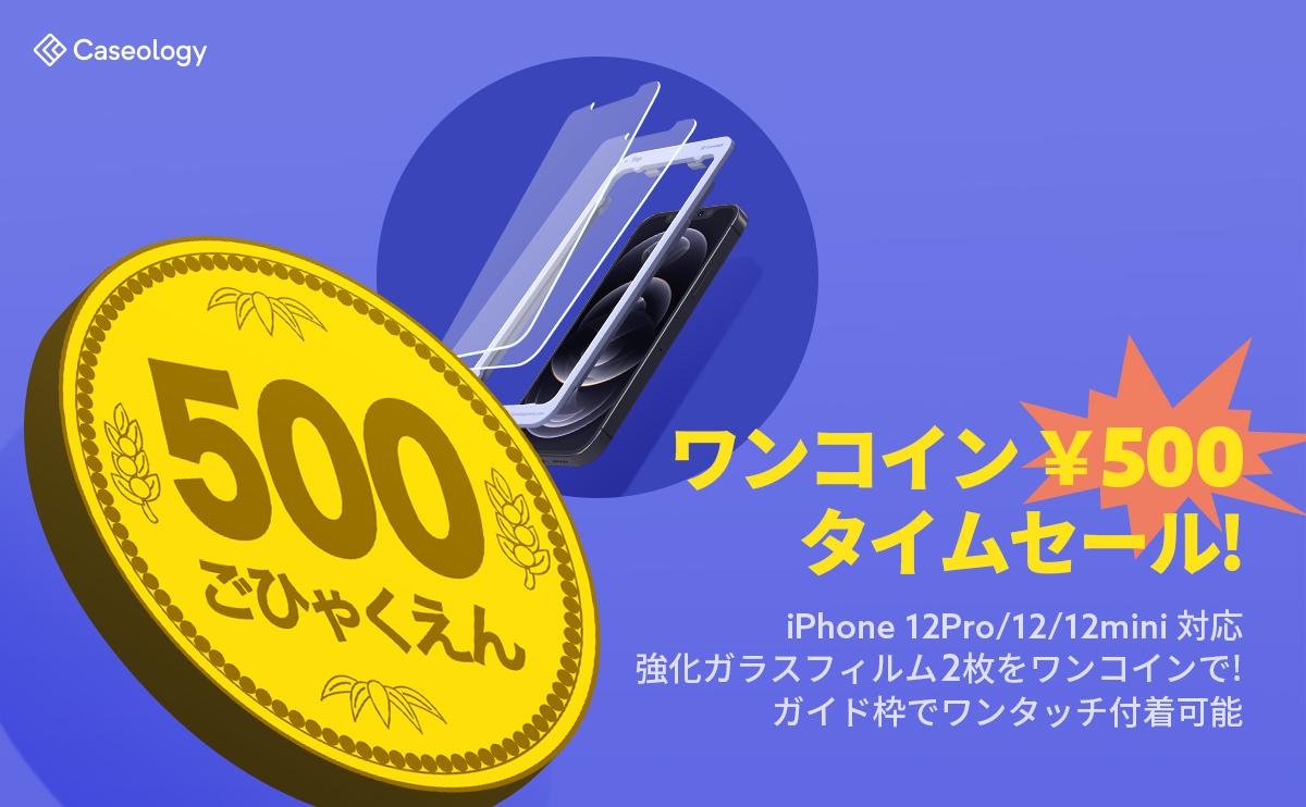 Iphone12 film 500 01 04