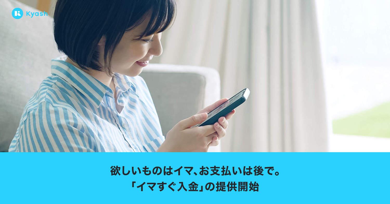 Kyash imasugu 01 04