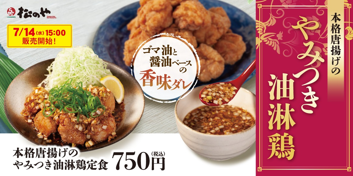 Matsunoya yurinchin 01 04