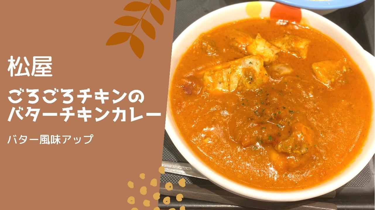 松屋「ごろごろチキンのバターチキンカレー」 13 04 title