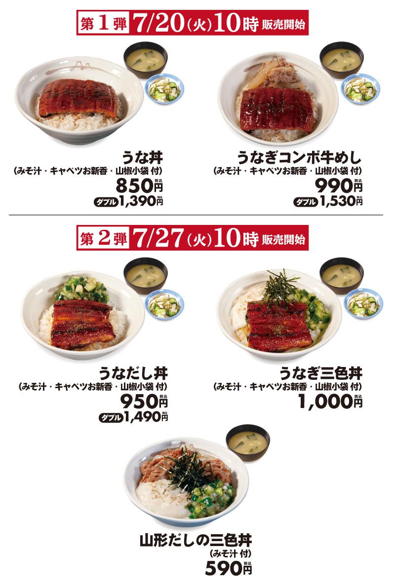 Matsuya unagi 03 04