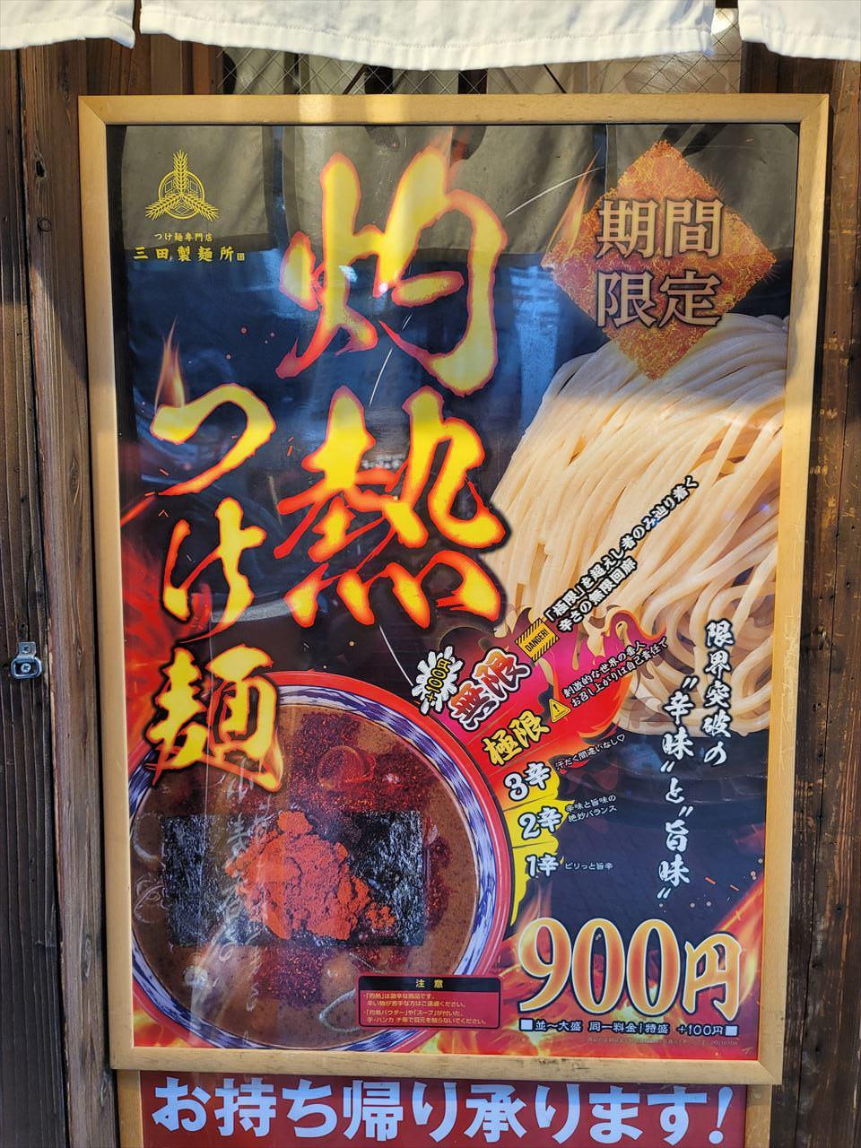 三田製麺所「灼熱つけ麺」 02 04