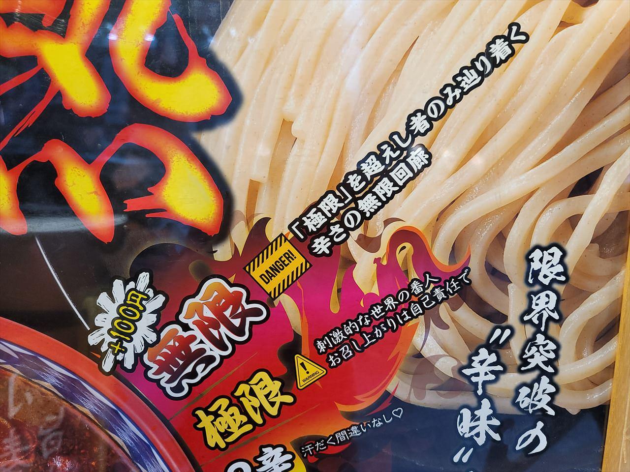三田製麺所「灼熱つけ麺」 03 04