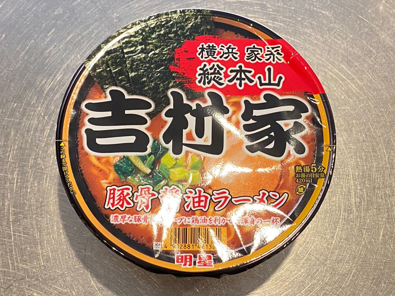 明星 家系総本山 吉村家豚骨醤油ラーメン 01 04