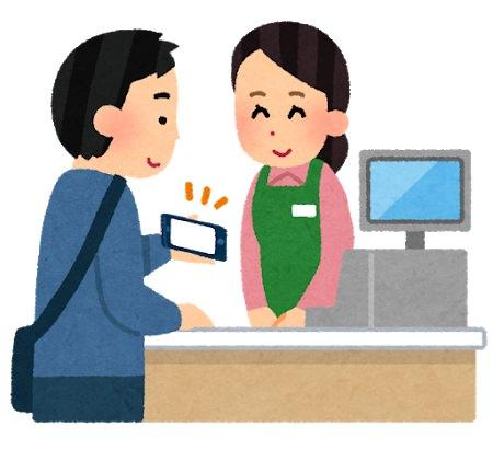 Reji kaiinsyou smartphone result