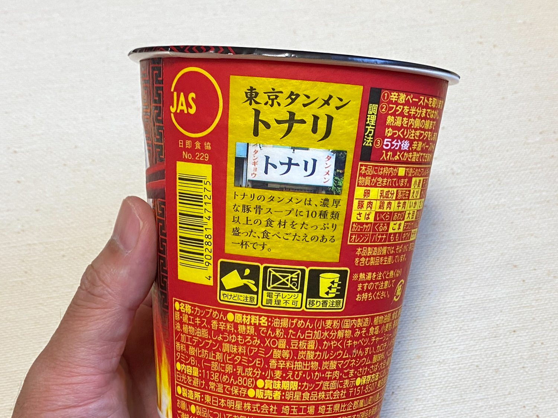 Shingeki tanmen 03 04