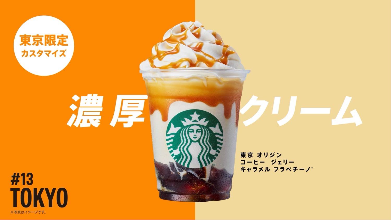 Starbucks 47 jimoto 11 04