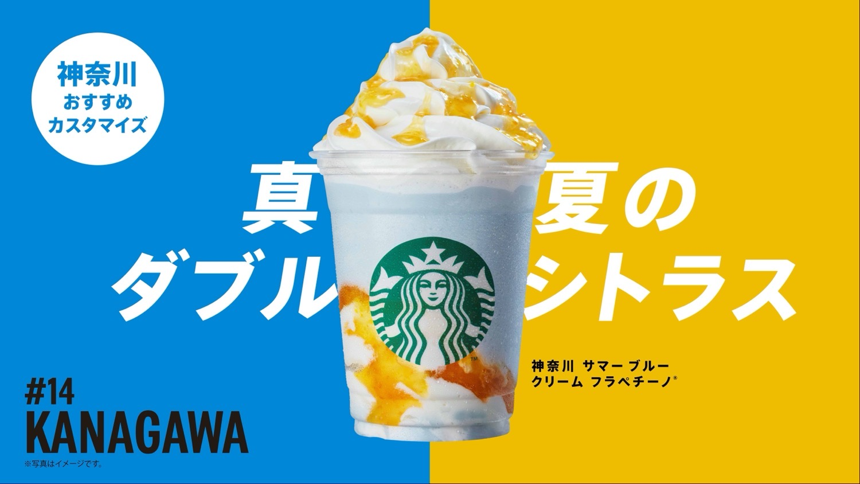 Starbucks 47 jimoto 12 04