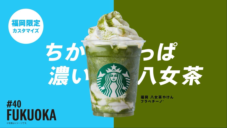 Starbucks 47 jimoto 15 04
