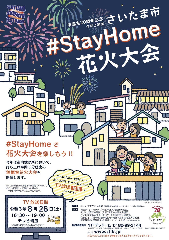 Stayhome hanabi saitama