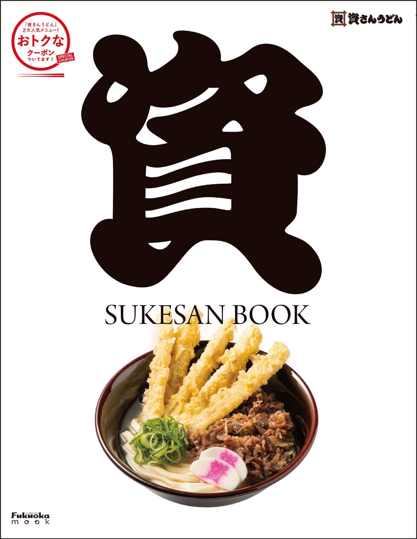 Suke san fan book 01 04