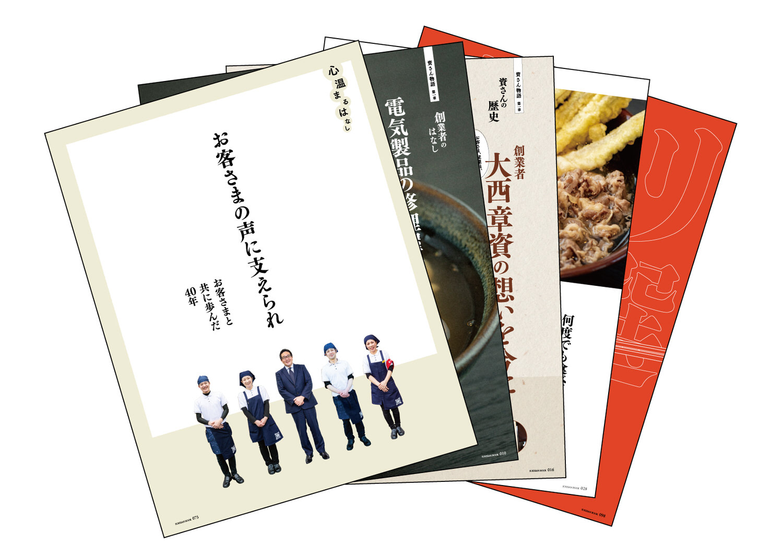 Suke san fan book 02 04