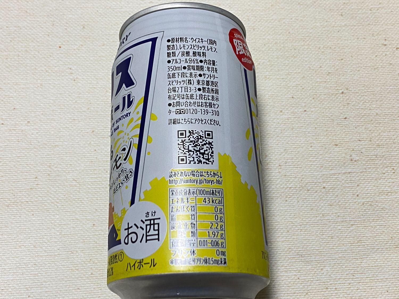 トリスハイボール缶〈はじけるレモン〉 03 04