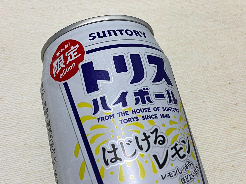 トリスハイボール缶〈はじけるレモン〉 04 04