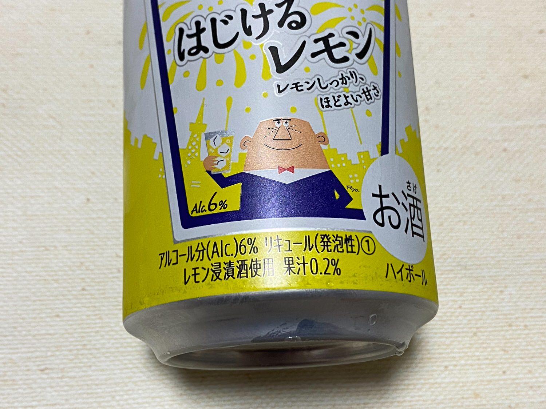 トリスハイボール缶〈はじけるレモン〉 05 04