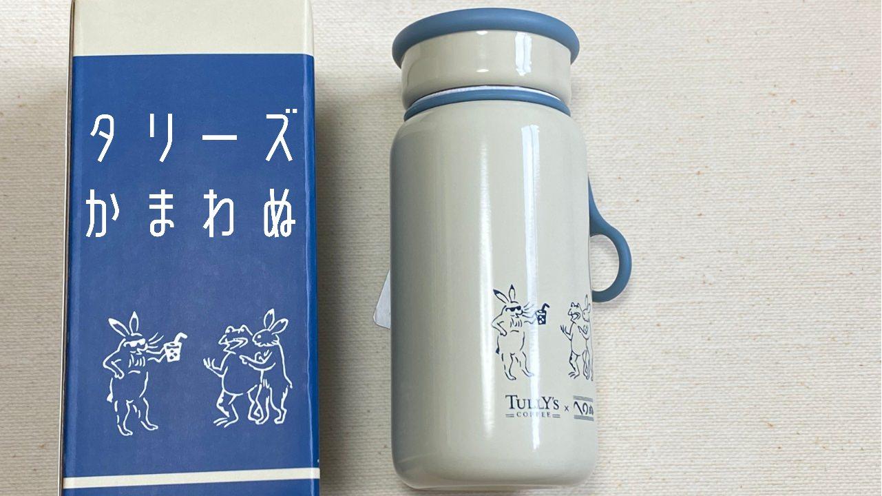 タリーズ x かわわぬ ステンレスミニボトル(鳥獣戯画) 01 04 title