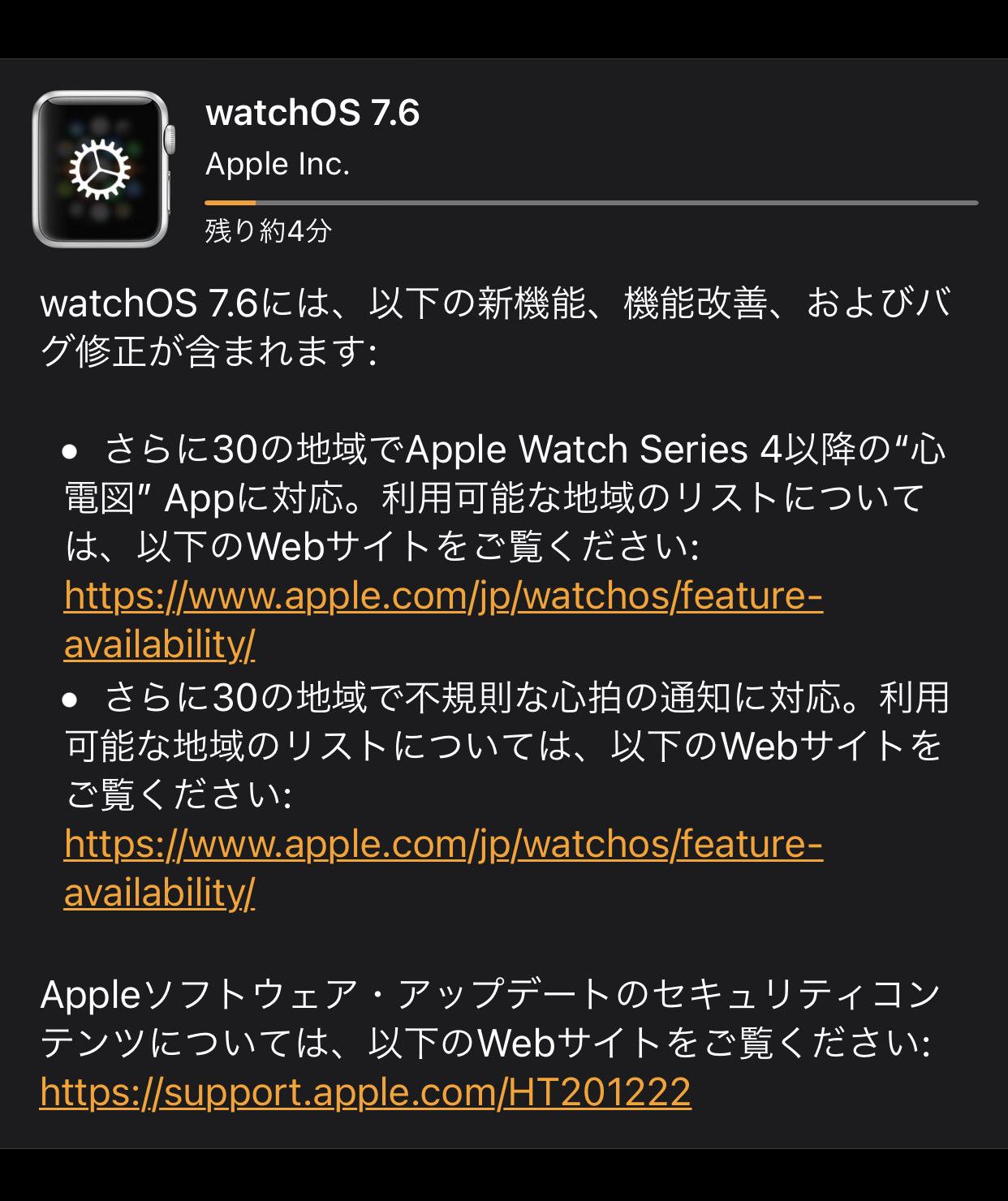 Watchos 76 04 04
