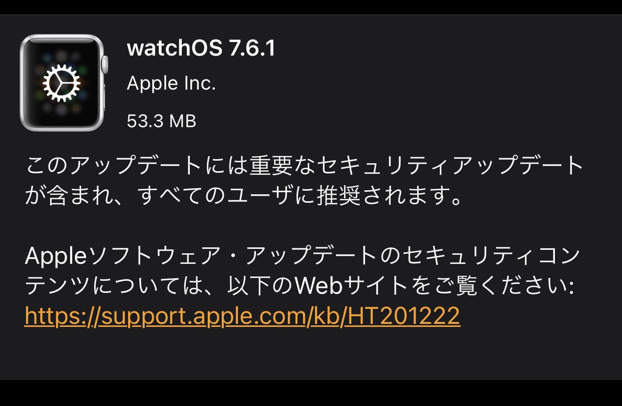 Watchos761 update 01 04