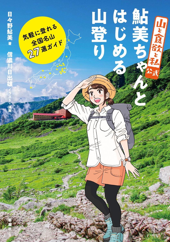 Yamashoku ayumi book 9 01 04
