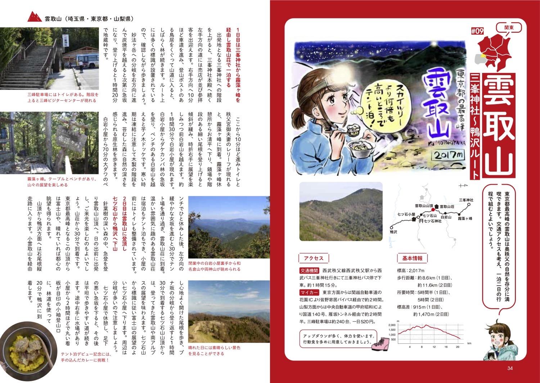 Yamashoku ayumi book 9 02 04