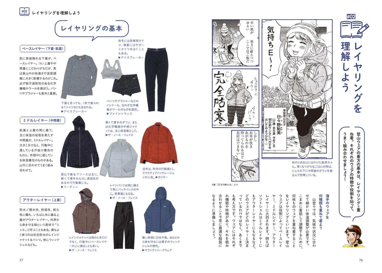 Yamashoku ayumi book 9 03 04