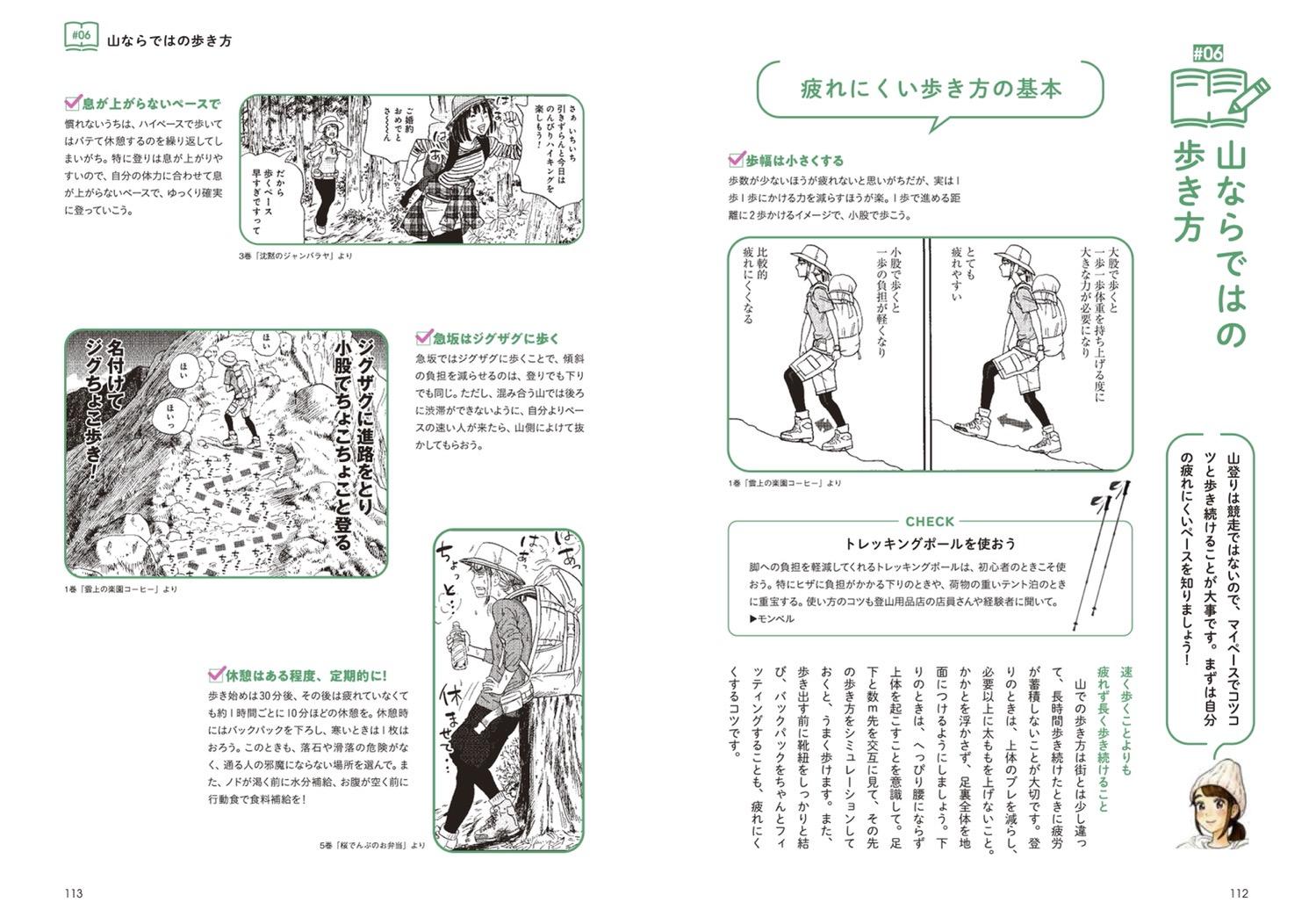 Yamashoku ayumi book 9 04 04