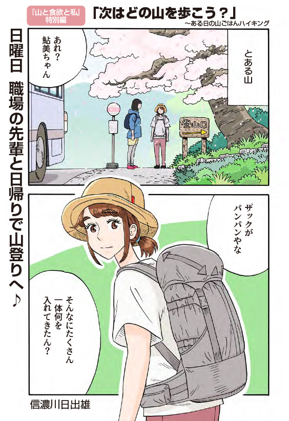Yamashoku ayumi book 9 05 04