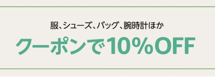 Amazon fashion coupon 10