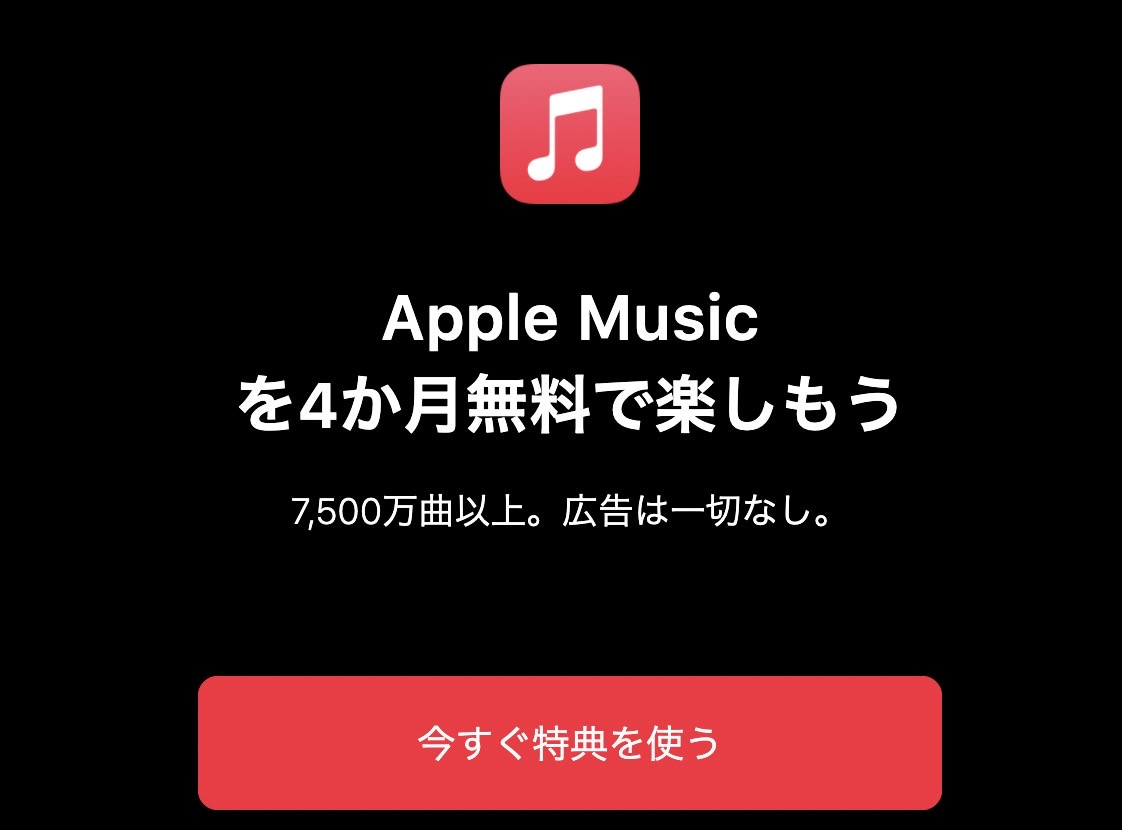 Apple music regist 6