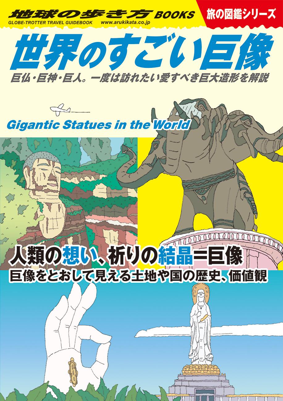 Arukikata zukan 09 04