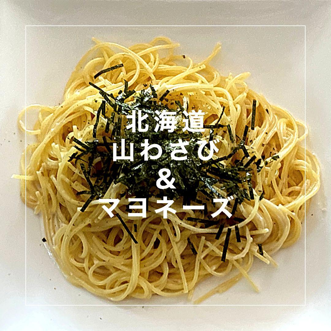 北海道山わさび&マヨネーズ 01 04 title