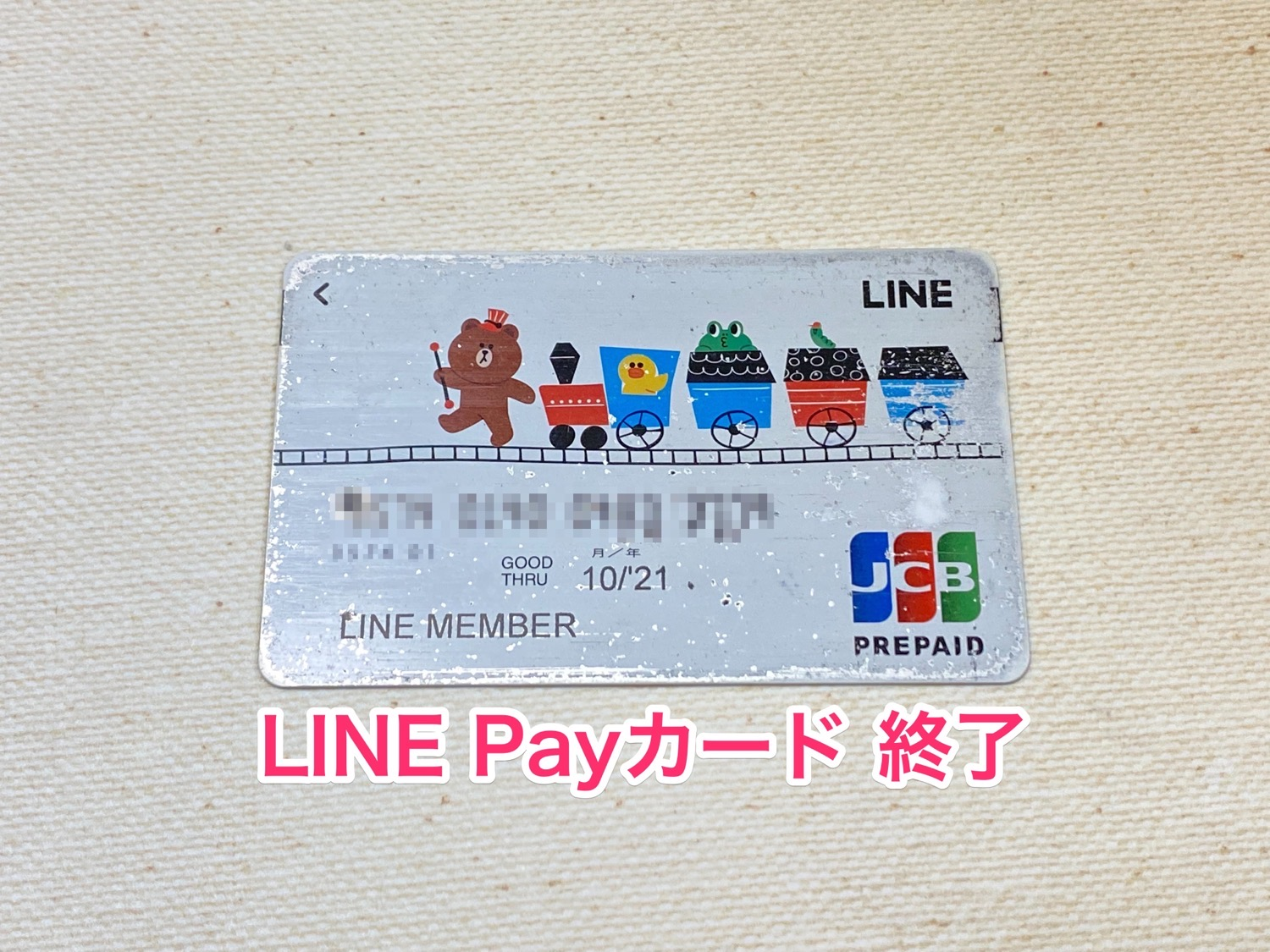 Line pay card finish 1