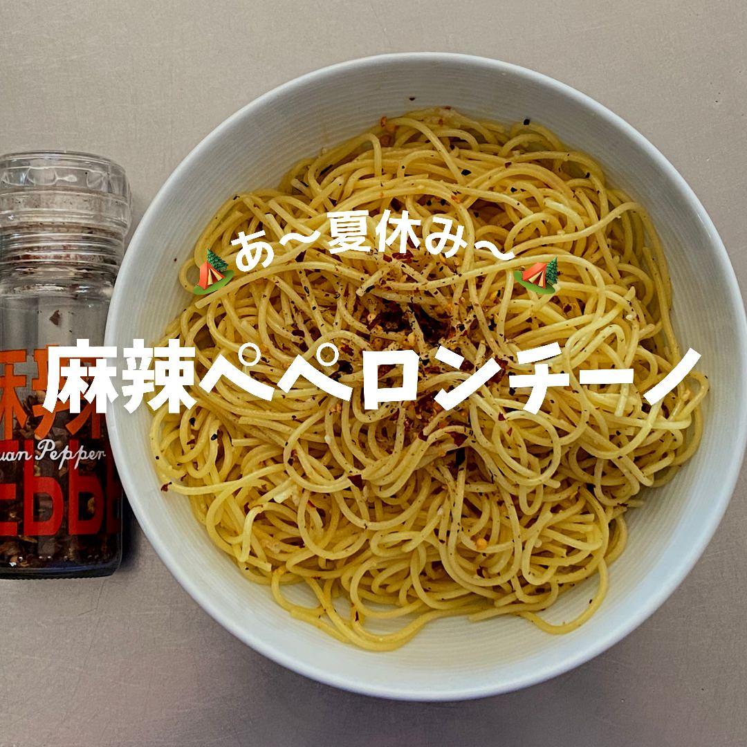 麻辣スパイスで手軽に作る「夏休みの麻辣ペペロンチーノ」 04 04