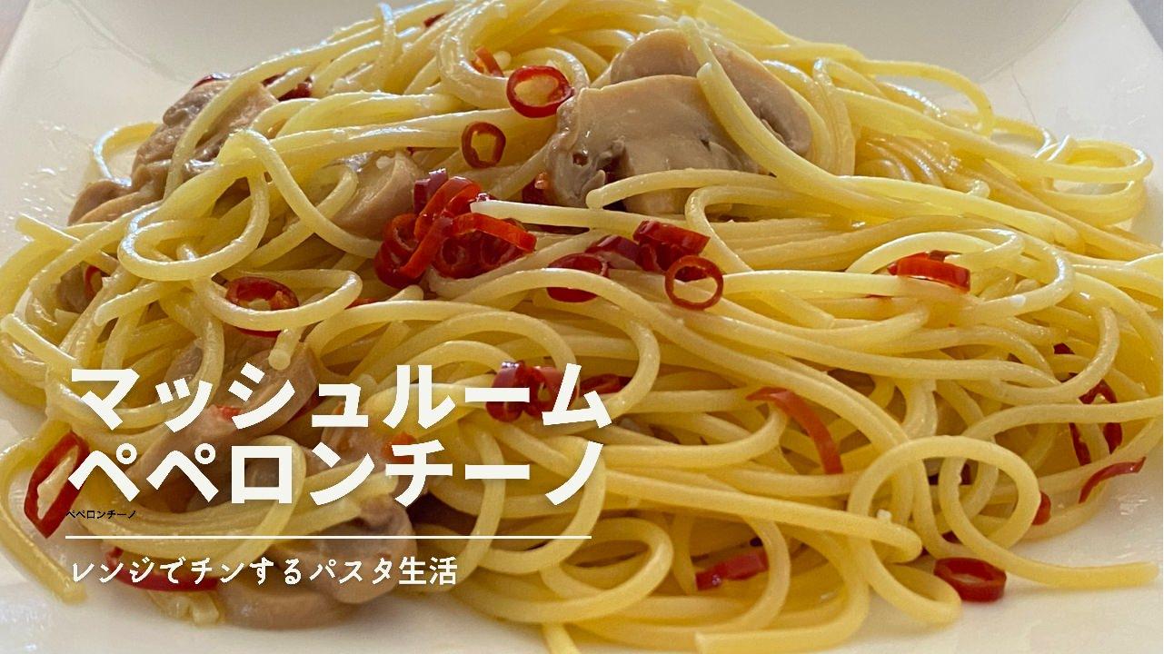 マッシュルーム ペペロンチーノ 電子レンジ 01 04 title