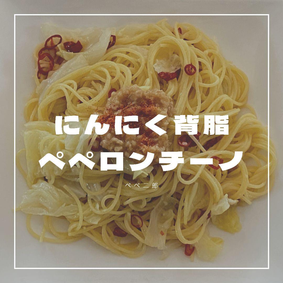 にんにく背脂「二郎系ペペロンチーノ」 10 04