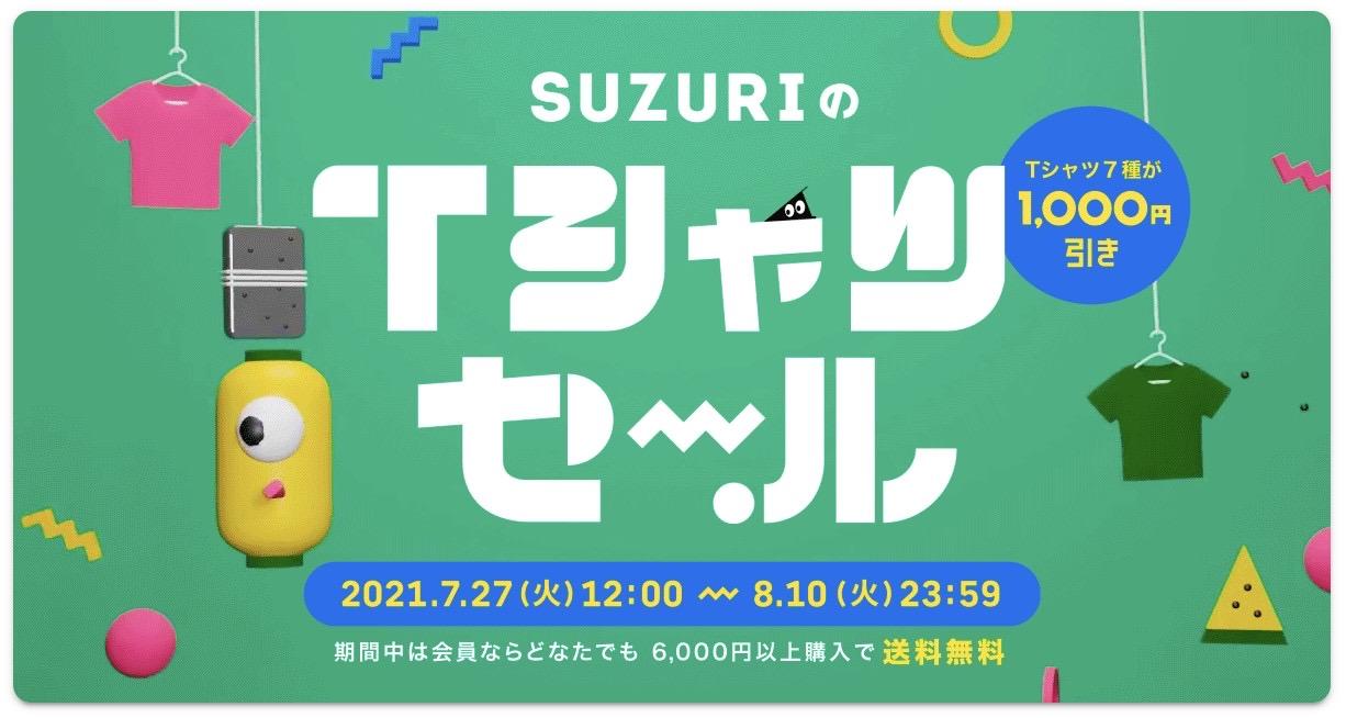 Suzuri 1000off 01 04