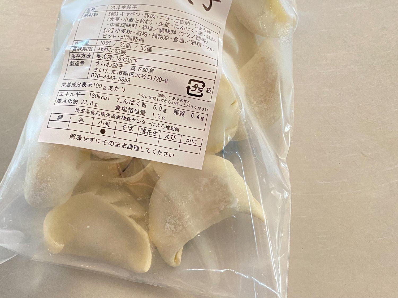 うらわ餃子 02 04