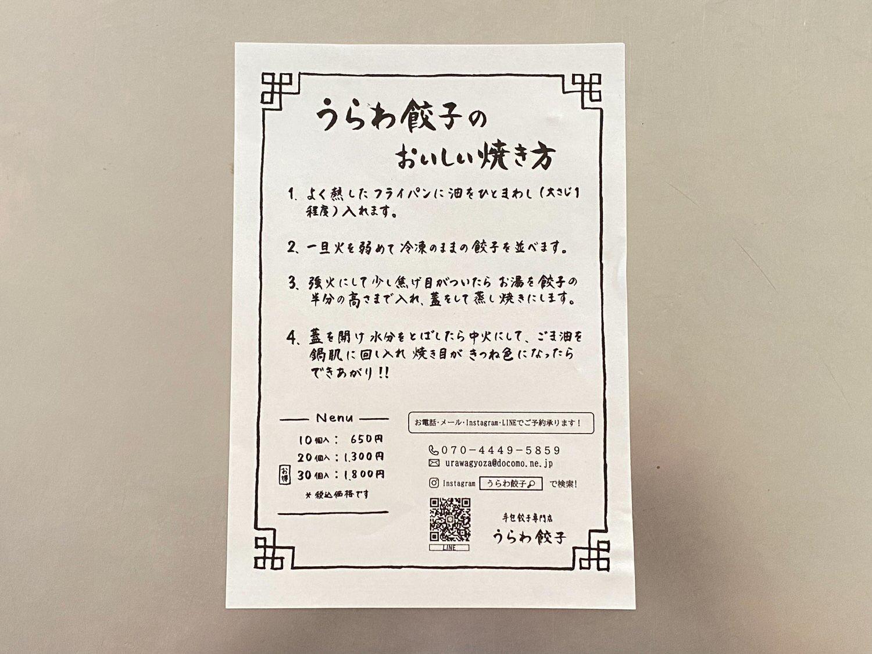 うらわ餃子 03 04