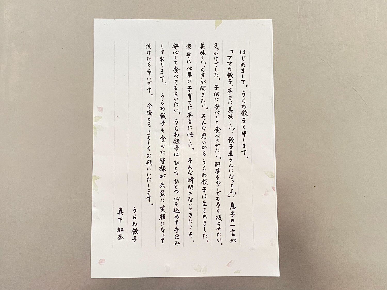 うらわ餃子 04 04