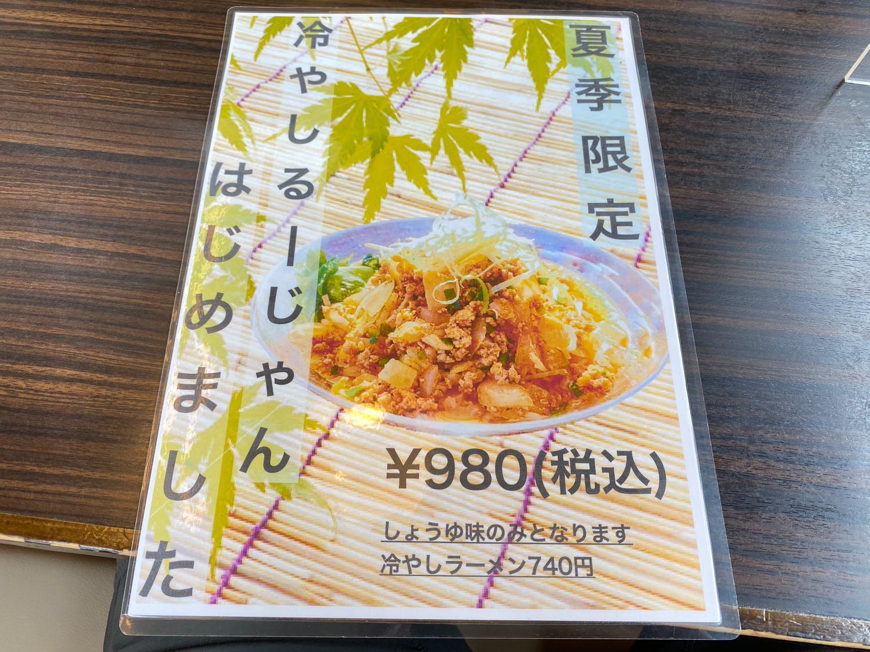 ラーメンあじ平 浦和 13005