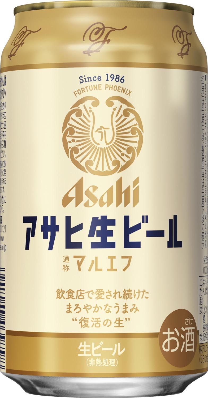 Asahi nama beer can 10000
