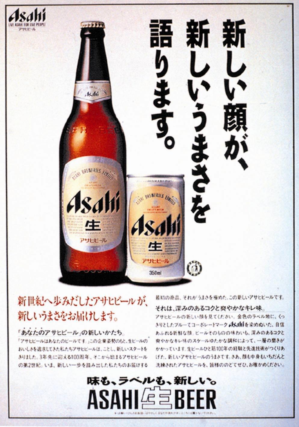 Asahi nama beer can 10002