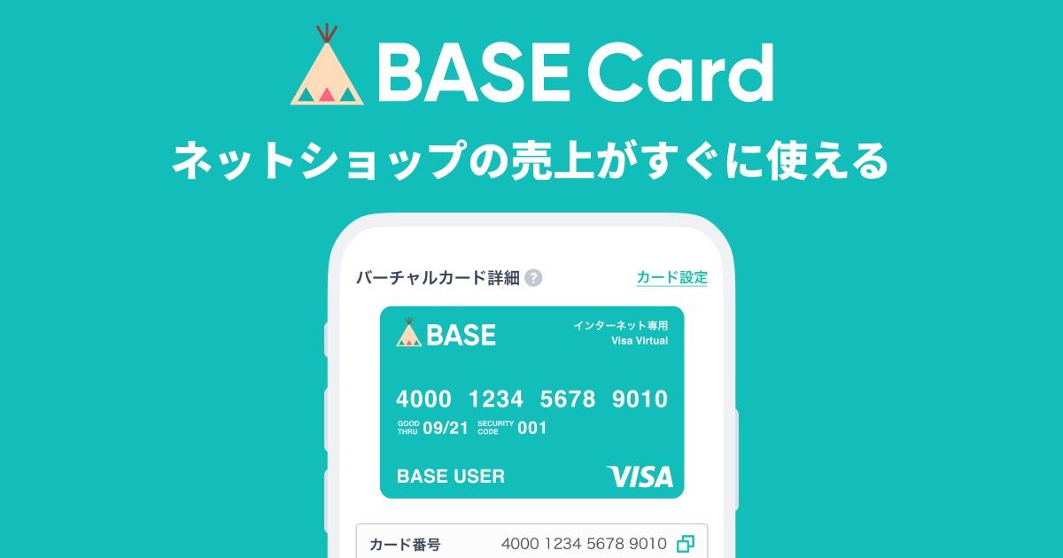 Base creditcard 23000