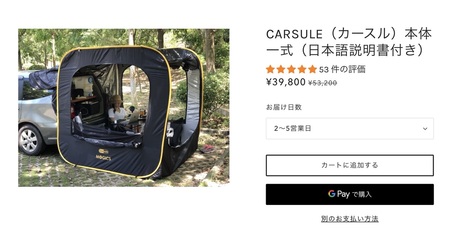Carsule tent