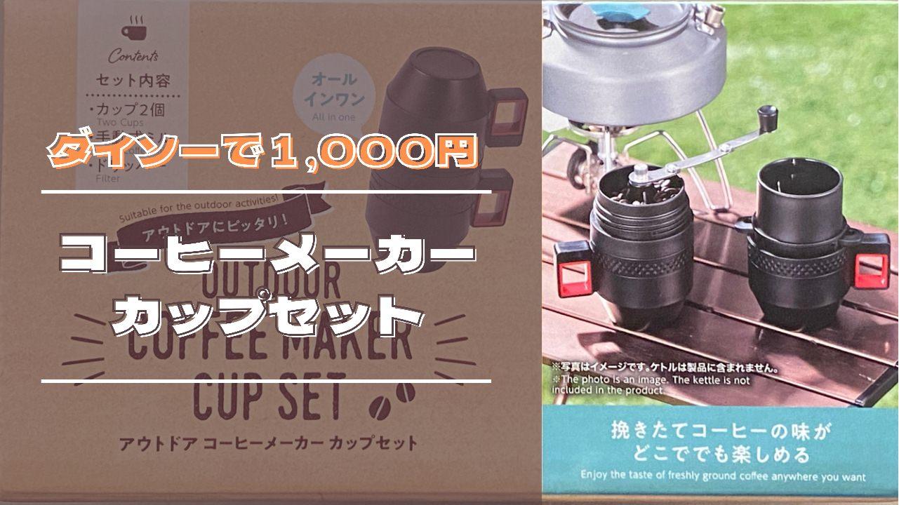 ダイソー「アウトドアコーヒーメーカーカップセット」 15000 title