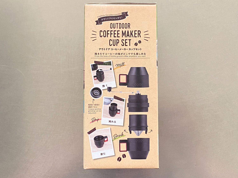 ダイソー「アウトドアコーヒーメーカーカップセット」 15002