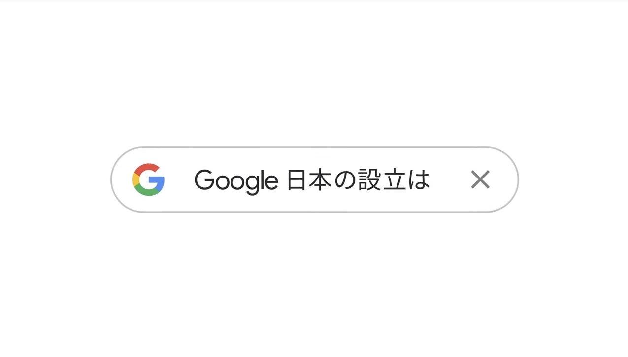 Google 20th