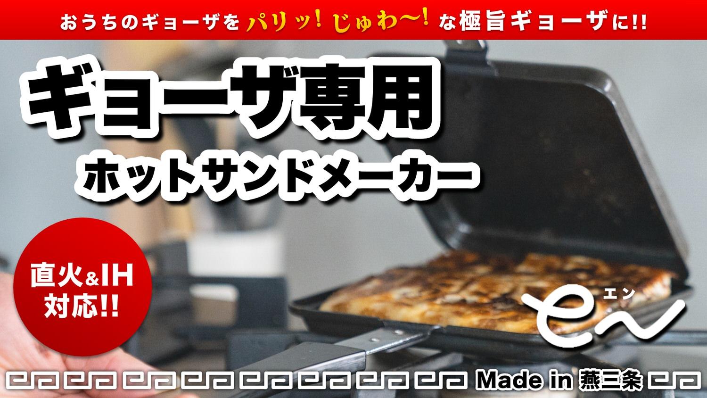 Gyoza hotsand maker 19000