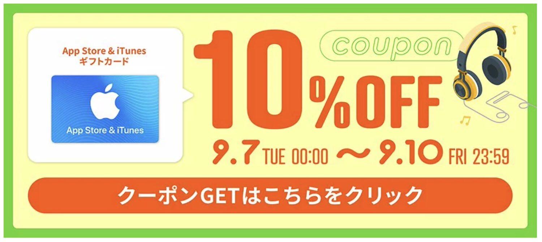 Itunes card sale 0910
